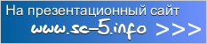 СК Стройкомплекс-5