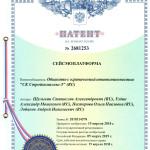 Патент на сейсмоплатформу