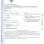 Формула изобретения к патенту на деформационный шов