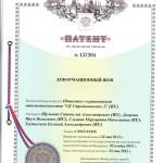 Патент на деформационный шов