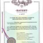 Патент на устройство для гашения ударных и вибрационных воздействий