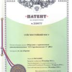 Патент на сейсмостойкий мост