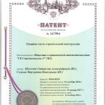 Патент на опорную часть строительной конструкции