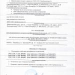 """Решение о продлении сертификатов на продукцию ГК """"Стройкомплекс-5"""""""