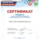 Сертификат резидента