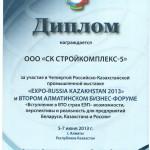 Диплом выставки в Казахстане