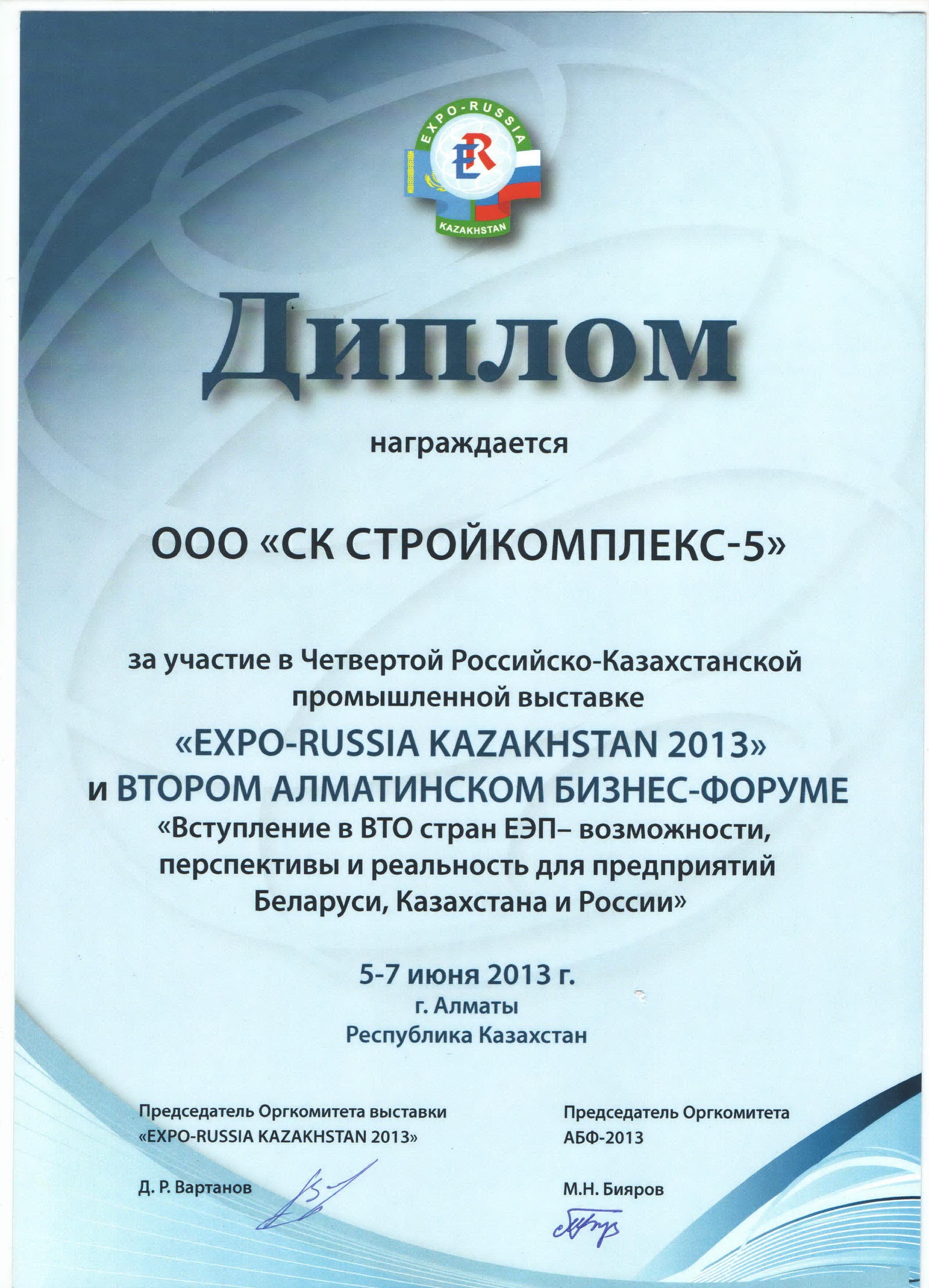 Статьи участие в выставках информационные материалы Группа  Диплом выставки в Казахстане