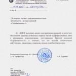 отзыв ЦНИИСа-14-12-15