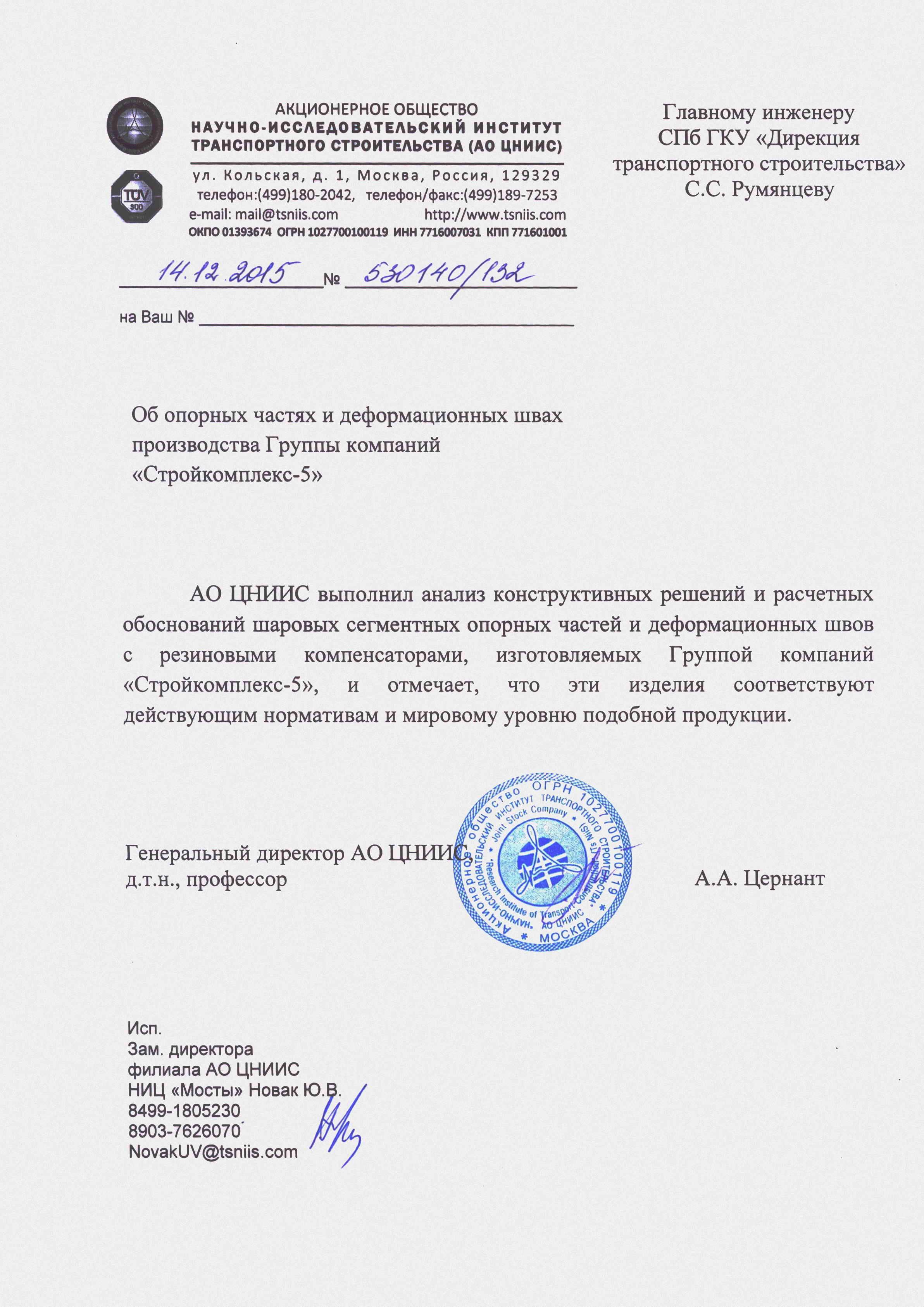 """Отзывы о продукции ГК """"Стройкомплекс-5"""""""