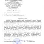 """Отзыв НИИ Мостов о продукции ГК """"Стройкомплекс-5"""""""