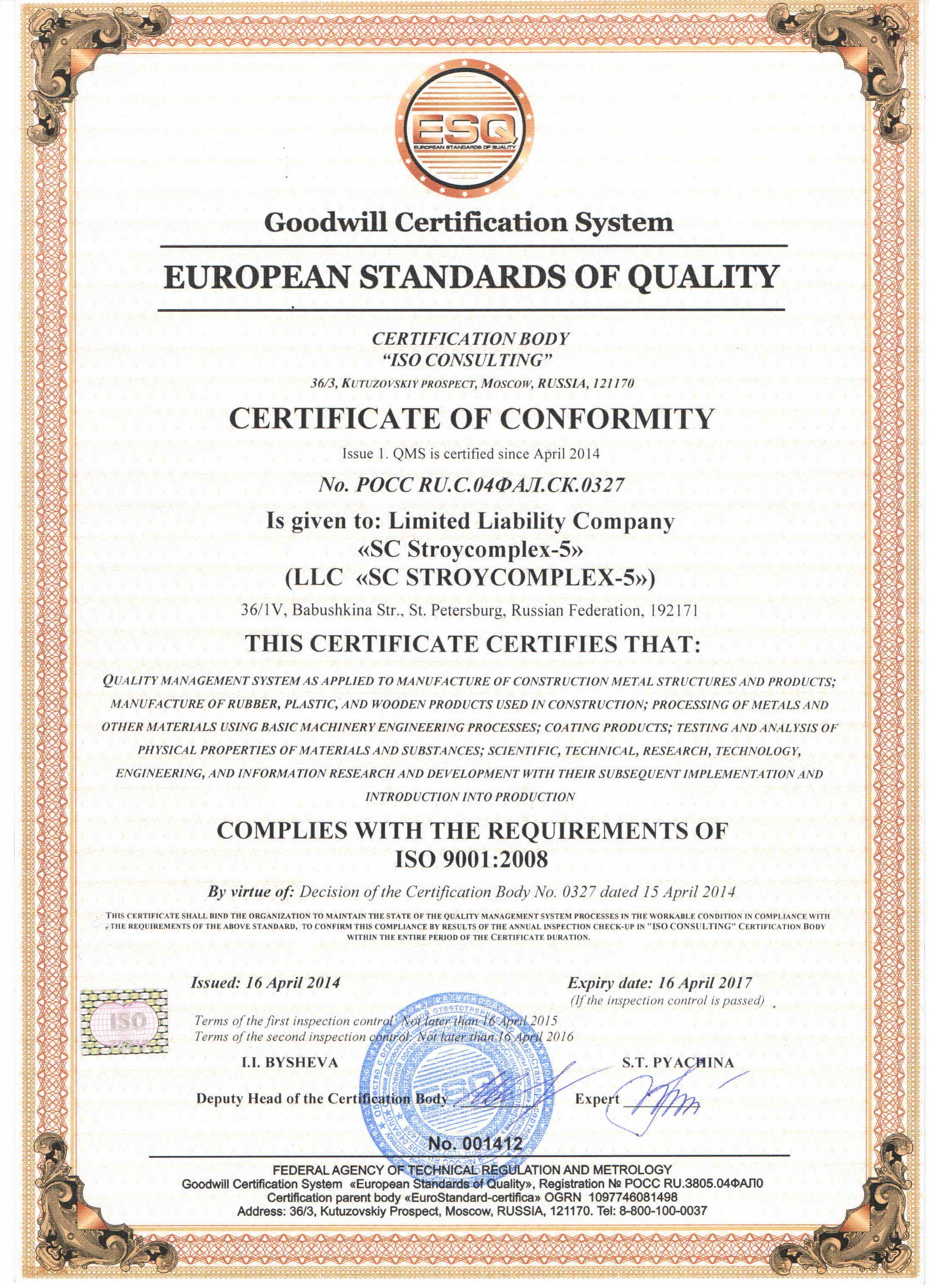 Сертификаты, патенты, ТУ