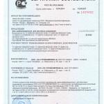 Сертификат на деформационные швы, лист 1