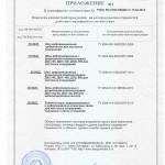 Сертификат на деформационные швы, лист 2