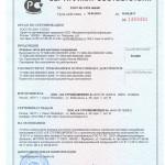 Сертификат на опорные части, лист 1