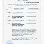 Сертификат на опорные части, лист 2