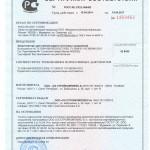 Сертификат на сейсмозащиту, лист 1