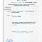 Сертификат на сейсмозащиту, лист 2