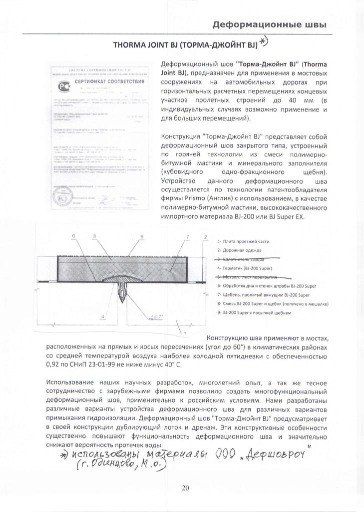 схема 2 ДШТ в тормоджойнте