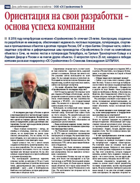 Интервью генерального директора С.А. Шульмана, посвященное юбилею ГК Стройкомплекс-5