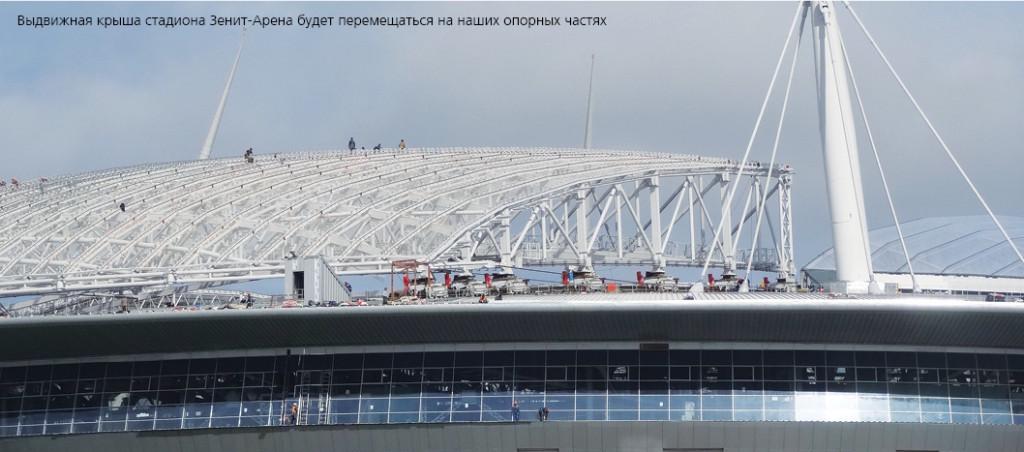Крыша Зенит-арены