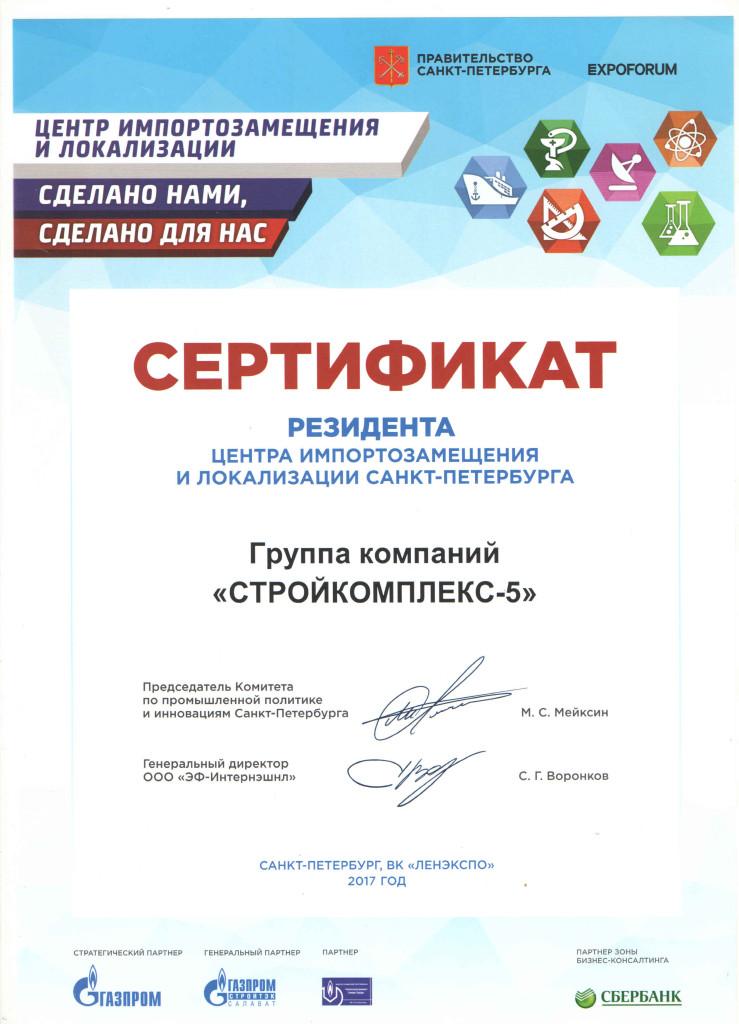 сертификат центра импортозамещения