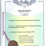Патент на опорную часть строительной конструкции  (варинаты)