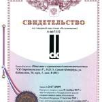 """Патент на товарный знак """"СК Стройкомплекс-5"""""""