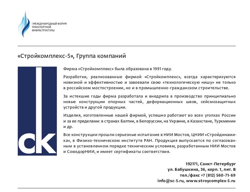 Стройкомплекс-5